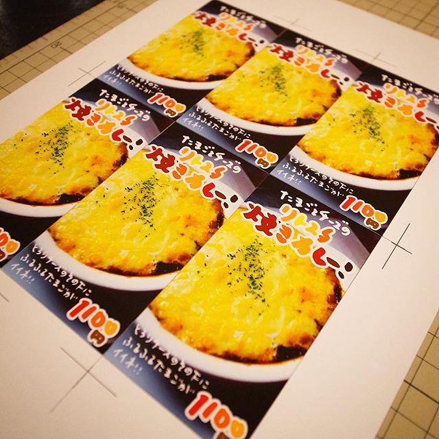 あー、週末には別のとっておきメニューにチェンジかもだけど、いまさら一応作ってみた!「たまごとチーズのリトスタ焼きカレー」の広告カード!(苦笑)(お)