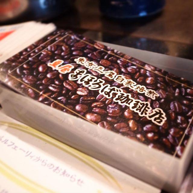 あー、しばらく前にお願いされたまほろば珈琲さんの新ショップカード!お店入り口上看板の文字をトレースして、わかりやすく珈琲豆の写真で作ってみましたが、いや、実は写真違いの別バージョンもありますよ!(まほろばさん的には「夏のカード」)ぜひぜひ一枚お持ち下さいな!(お)