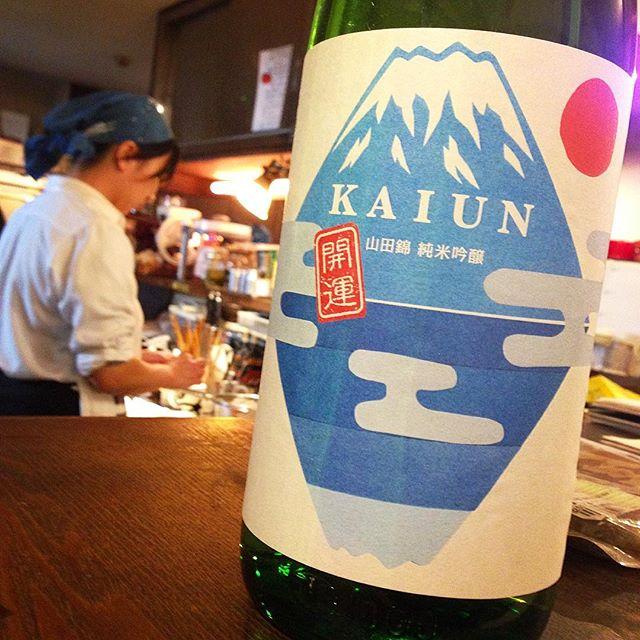 さてと当店今年は最終営業日の夜ですよ!とそんな今夜登場はなにやらすてきでめでたいラベルの日本酒は「開運」!逆さ富士ってなタイトルも付いてますが、いや、すいすいのみすぎには注意ですよ!(笑)(お)