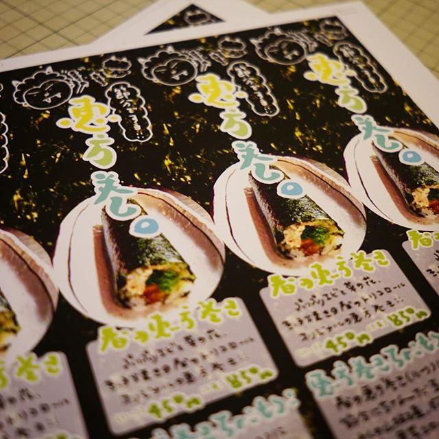 さてと今夜と明日は海苔巻きの夜!と今年は当店「春の恵方巻」は週末二日!去年に続いてワタクシ告知カードもつくりましたよ!よろしくねっ!(笑)(お)