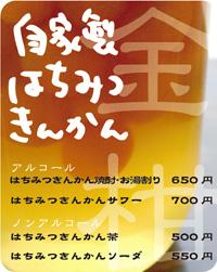 Hachimitsu-Kinkan08