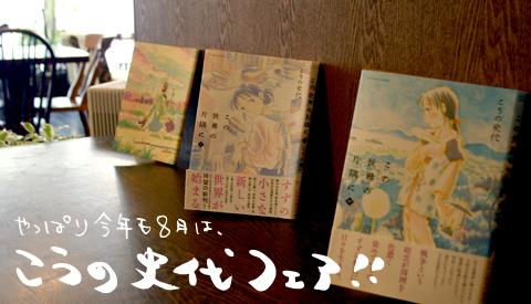 Kono Fumiyo08