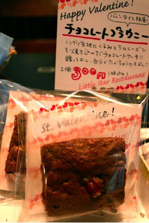 プレゼント・お土産にはチョコレートブラウニー!