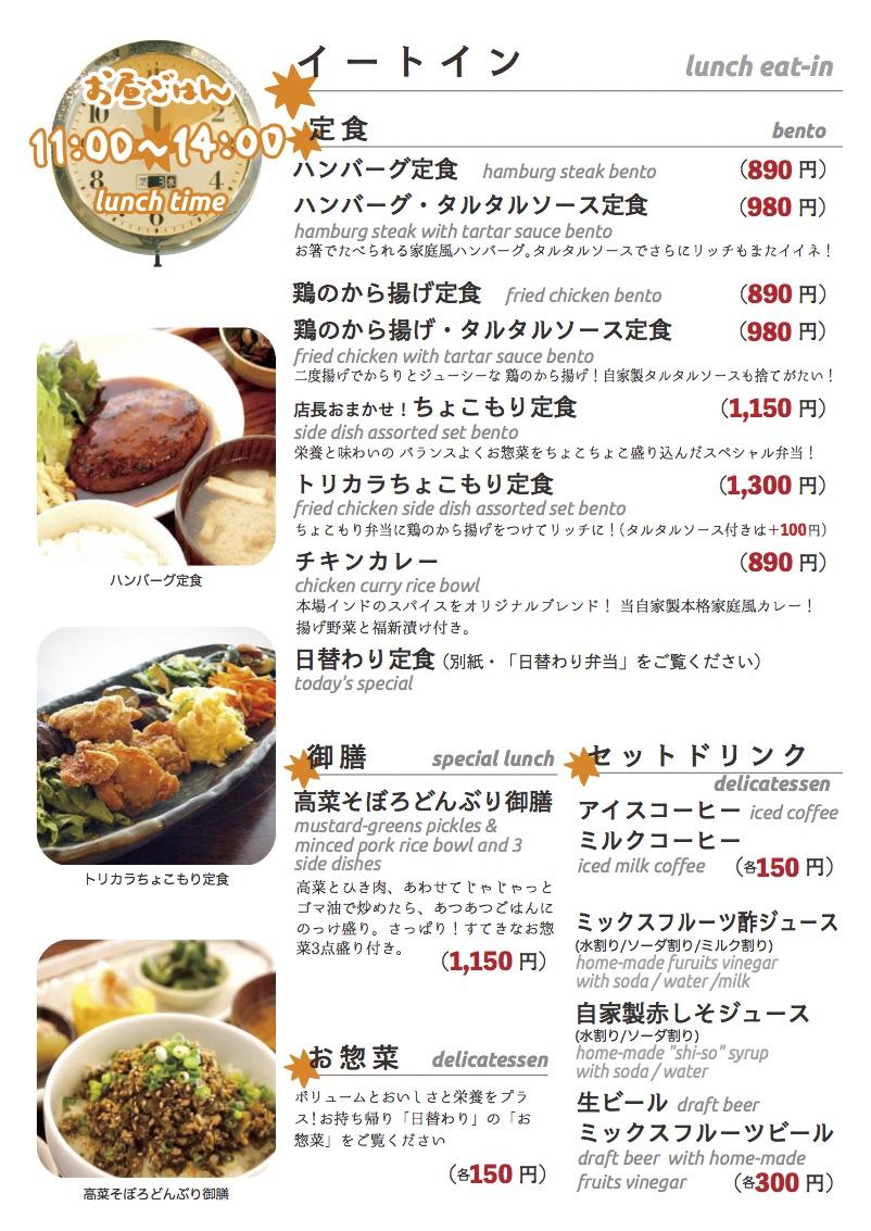 eat-in.pdf