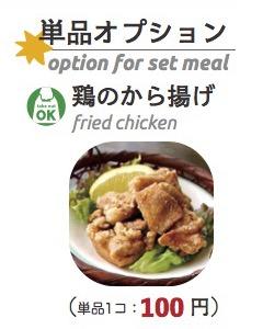 daily_Torikara