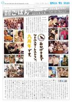 gohan_108.pdf