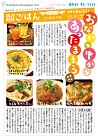 gohan_145.pdf