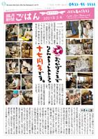 daily_Gohan 171