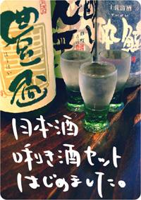 Kikizake06