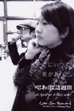Showakayo07