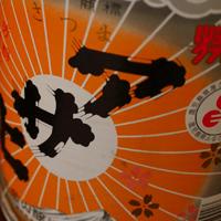 さつまアサヒ(鹿児島・日当山醸造/25度)