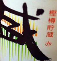 盛 若(赤)(赤ワイン古樽貯蔵/25度)