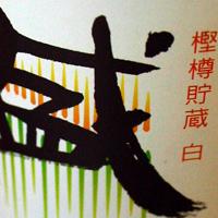 盛 若(白)(白ワイン古樽貯蔵/25度)