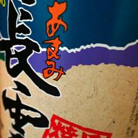 長 雲(奄美大島・山田酒造/30度)