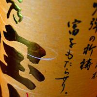 富乃宝山(鹿児島・西酒造/25度)