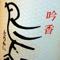 米焼酎・鳥飼(熊本・鳥飼酒造)
