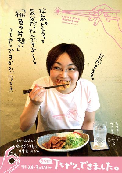 t-p-hamako.jpg