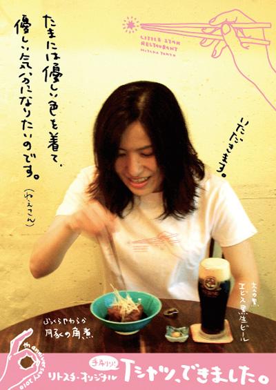 t-p-ne-san.jpg