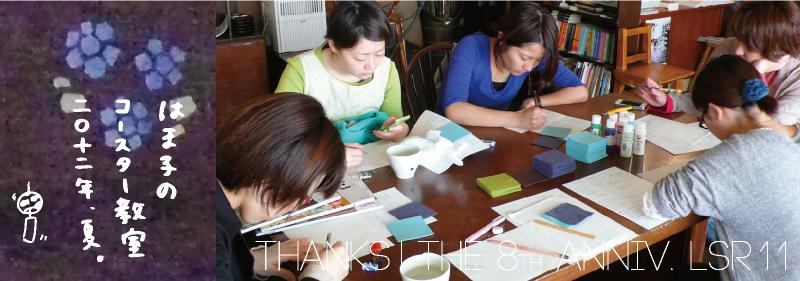 はま子プレゼンツ!「コースター教室2012夏」!
