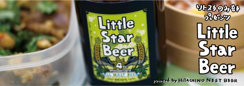 リトスタのみ部・プレゼンツ「Little Star Beerができるまで。」