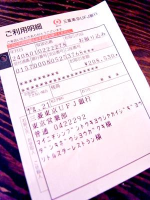 2012振込レシート