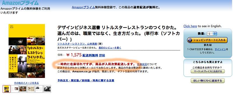 amazon_ss.jpg