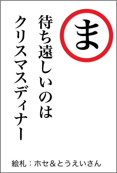 読み札:ま