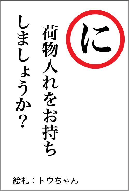読み札:に