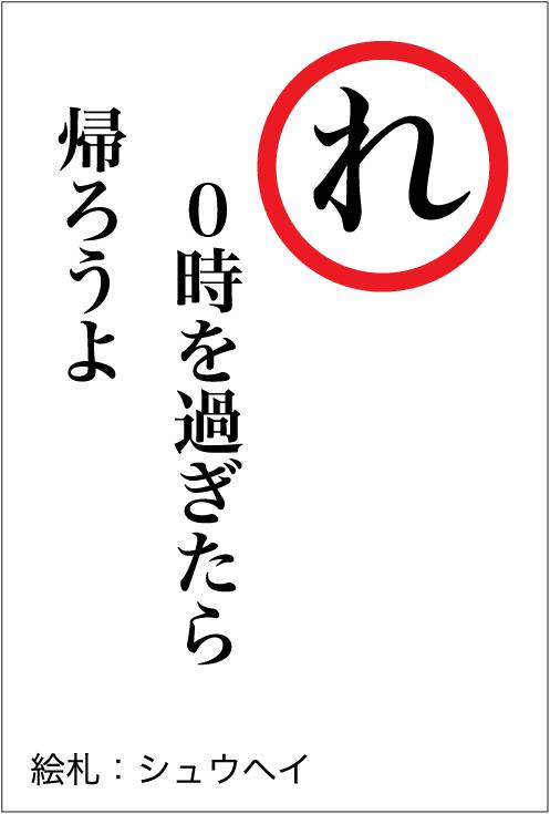 読み札:れ