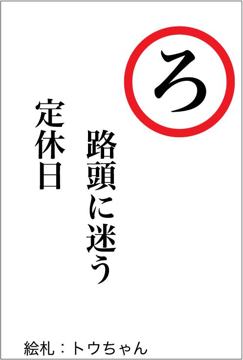 読み札:ろ