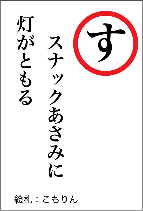 読み札:す