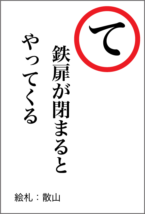 読み札:て