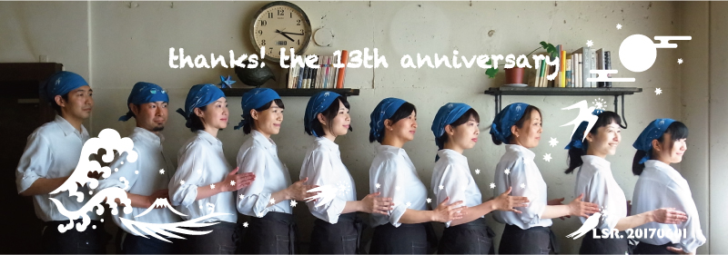 thanks! the 13th Anniversary!