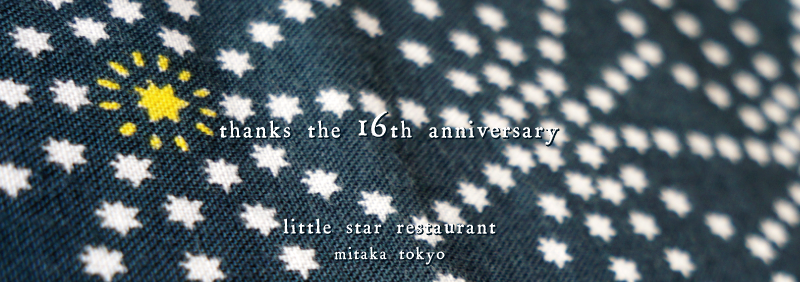 thanks the 16th anniversary