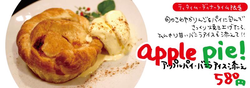 今年も来ました!今月の季節のデザートはアップルパイ!