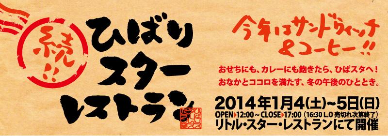 今年はサンドウィッチ&コーヒー!。新年は「続!ひばりスターレストラン」開催のお知らせ。