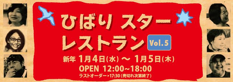 今年も平日!二日開催!「ひばりスターレストラン(vol.5)」のお知らせ。