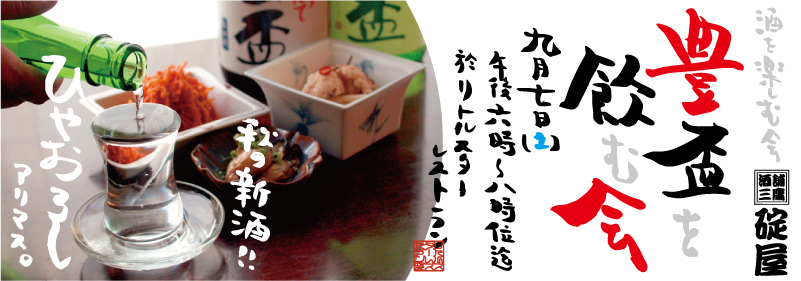 碇屋プロデュース「酒を楽しむ会」は「豊盃を飲む会」開催!
