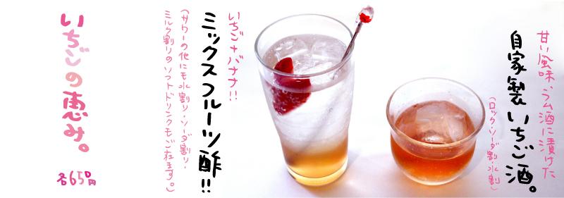 いちごの恵み.....自家製いちご酒とミックスフルーツサワー!