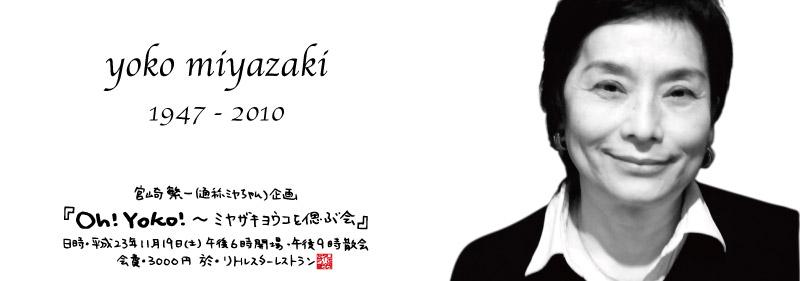 宮崎繁一(通称ミヤちゃん)企画「Oh! Yoko! ~ミヤザキヨウコを偲ぶ会」
