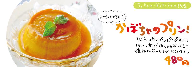 10月はやっぱりパンプキン!かぼちゃプリンですよ!