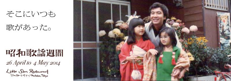 今年ももちろんゴー・ゴー・アンド・ゴー!リトル・スター・レストランの昭和歌謡な黄金週間!