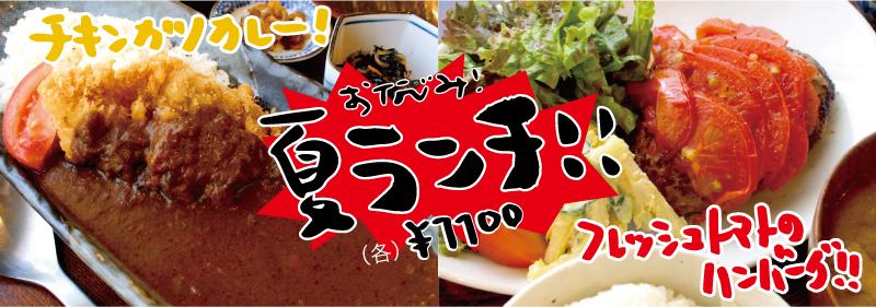 おなじみ夏ランチ!:チキンカツカレー&フレッシュトマトのハンバーグ