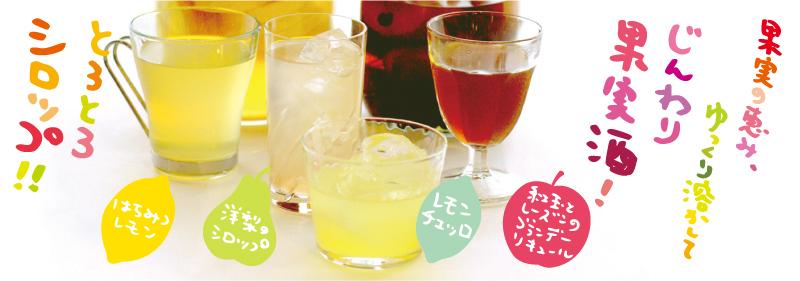 冬のじんわり果実酒&とろとろシロップ!